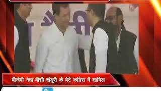 बीजेपी को बड़ा झटका,बीजेपी नेता बीसी खंडूरी के बेटे कांग्रेस में हुए शामिल