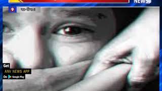 बच्ची से दुष्कर्म के बाद की हत्या || ANV NEWS PANIPAT - HARYANA \DEEPAK THAKUR