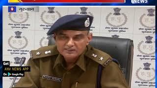 पुलिस को मिली बड़ी कामयाबी    ANV NEWS GURUGRAM - HARYANA\\DEEPAK THAKUR