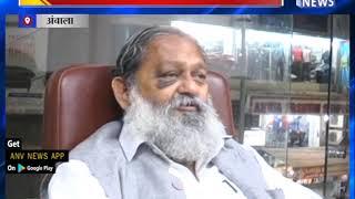 कैबिनेट मंत्री ने कांग्रेस पर कसा तंज    ANV NEWS AMBALA- HARYANA