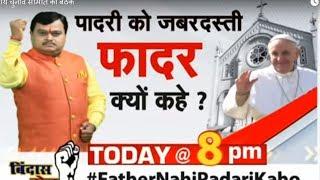 """#BindasBol पादरी को जबरदस्ती """"फादर"""" क्यों कहें??"""
