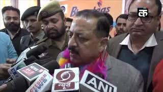 PoK में हवाई हमला पीएम मोदी के लिए बड़ी उपलब्धि : केंद्रीय मंत्री, जितेंद्र सिंह