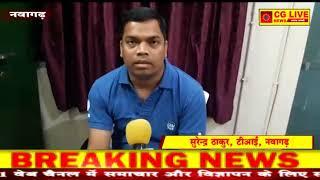 नवागढ़ में 132 पाव देशी शराब के साथ आरोपी गिरफ्तार cglivenews