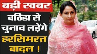 Akali Dal ने दिया इशारा, चुनाव मैदान में उतरेंगी Harsimrat Badal