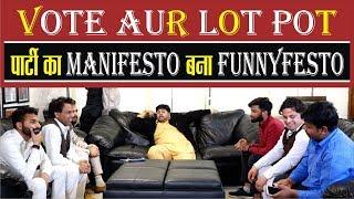 पार्टी का Manifesto बना Funnyfesto