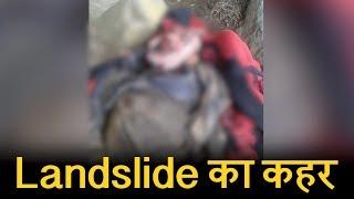 रामबन के महू इलाके में heavy landslide, एक की मौत, एक जख्मी