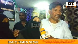 Travel Company Owner Attacked a lady and her Son | Crime In Hyderabad - DT News