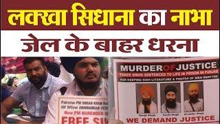 बंदी सिखों की रिहाई के लिए Nabha Jail के बाहर सिखों का धरना