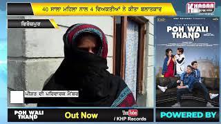 ਸਟਿੰਗ ਦੇ 4 ਦਿਨ ਬਾਅਦ Raid ਪੁਲਸ ਦੀ ਨਲਾਇਕੀ : Simarjit Bains