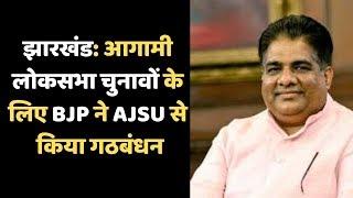 झारखंड: आगामी लोकसभा चुनावों के लिए BJP ने AJSU से किया गठबंधन