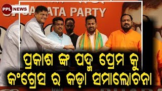 Prakash Behera joins BJP- Reaction of Congress-ବିଜେପି ରେ ଭଲ ନେତା ଙ୍କ ଅଭାବ-PPL News Odia-Bhubaneswar