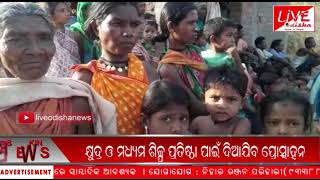 Speed News :: 17 Mar 2019 || SPEED NEWS LIVE ODISHA
