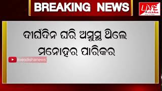 Breaking News : Goa Chief Minister Manohar Parrikar Dies After Long Illness