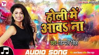 Video #Dimpal Singh का होली गीत | होली में दिदिया घरे हितवा | Bhojpuri Holi  Songs 2020 video - id 36149d9e7436cf - Veblr Mobile