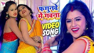#Dimpal_Singh का #New #Bhojpuri Holi #Video_Song   फगुनवे में गवना Fagunwe Me Gawna   2019 Holi