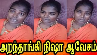 அறந்தாங்கி நிஷா ஆவேச video|Aranthangi Nisha Emotional Speech Video|Aranthangi Nisha Viral Video