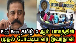 Bigg Boss Tamil Season 3 Contestant List|Bigg Boss tamil Part 3|Bigg Boss Tamil 3 House|Kamal hasan
