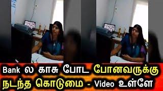 Bank ல பணம் போட சென்றவனுக்கு நடந்த கொடுமை Bank Manager அலச்சியம்