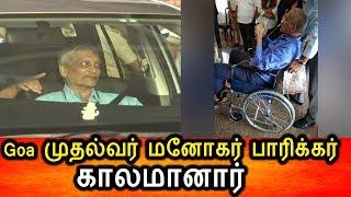 Goa முதல்வர் மனோகர் பாரிக்கர் காலமானார்|Goa CM Manohar Parikar Dead