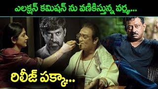lakshmis ntr movie I rgv I ap Politics I election Commission I RECTVINDIA