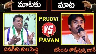pawankalyan janasena gets trolls from prudhvi comedian I RECTVINDIA