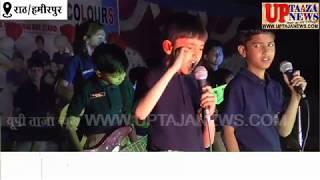 राठ के द स्कूल आॅफ यूनाईटेड कलर्स के बच्चों द्वारा किया गया शानदार वार्षिकोत्सव कार्यक्रम का आयोजन