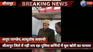 सीतापुर जिले में नहीं थम रहा पुलिस कर्मियों में घूस खोरी का मामला ।