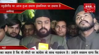 [ Aligarh ] मस्जिद में की गई गोलीबारी में मारे गए नमाज़ियों की याद में छात्रों ने केंडल मार्च निकाला