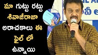 Maa New President Naresh Revealed Facts About Shivaji Raja @ Maa Press Meet