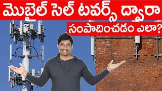 How to Apply For Mobile Tower Installation | Money making telugu