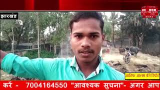 [ Jharkhand ] झारखण्ड में आग लगने से हजारों रुपए की पटसन जलकर हुई खाक / THE NEWS INDIA