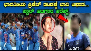 ಭಾರತೀಯ ಕ್ರಿಕೆಟ್ ತಂಡಕ್ಕೆ ಬಾರಿ ಆಘಾತ…. ಸ್ಟಾರ್ ಆಟಗಾರ ಅರೆಸ್ಟ್. || Mohammed Shami News
