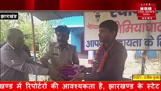 [ Jharkhand ] निमियाघाट थाना प्रभारी शशिरंज कुमार के बिदाई सह सम्मान समारोह का आयोजन किया गया