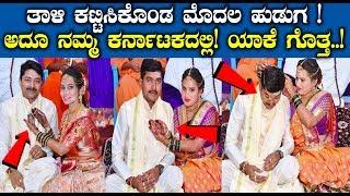 ತಾಳಿ ಕಟ್ಟಿಸಿಕೊಂಡ  ಮೊದಲ ಹುಡುಗ ! ಅದೂ ನಮ್ಮ ಕರ್ನಾಟಕದಲ್ಲಿ ! ಯಾಕೆ ಗೊತ್ತ..! || Kannada News