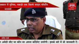 [ Barabanki ] बाराबंकी पुलिस द्वारा बड़ी करते हुए एक किलो फाइन मार्फीन जब्त की / THE NEWS INDIA