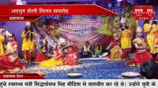 [ Prayagraj ] पूर्वांचल-समिति मथुरा द्वारा होली-मिलन समारोह का आयोजन / THE NEWS INDIA