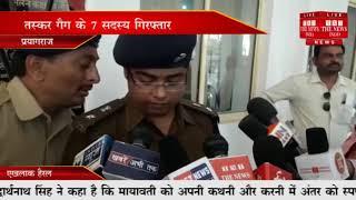 [ UP ] प्रयागराज में पुलिस ने प्रतिबंधित जिलों की बिक्री व तस्करी करने वाले 7 सदस्यो किया गिरफ्तार