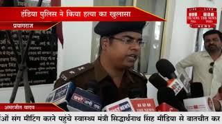 Prayagraj ]प्रयागराज में पुलिस ने श्याम बिहारी की हत्या का किया खुलासा, मुख्य आरोपी को किया गिरफ्तार