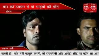 [ Sambhal ] सम्भल में रोडवेज बस की टक्कर से दो सगे भाइयों की दर्दनाक मौत / THE NEWS INDIA