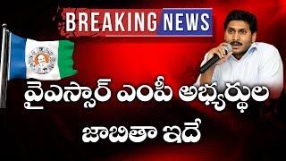 YSRCP Party Official MP's List OUT | YS Jagan Mohan Reddy | Top Telugu TV  video - id 371591977a35c1 - Veblr Mobile