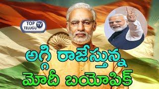 అగ్గి రాజేస్తున్న మోదీ బయోపిక్ | Vivek Oberoi Starrer PM Narendra Modi Biopic Gets A Release Date