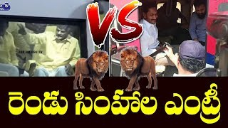 Nara Chandrababu Entry VS YS Jagan Entry | AP Political News | Top Telugu TV