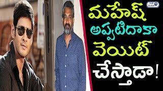 మహేష్ అప్పటిదాకా వెయిట్ చేస్తాడా | Rajamouli on About Movie with Mahesh babu | Top Telugu TV