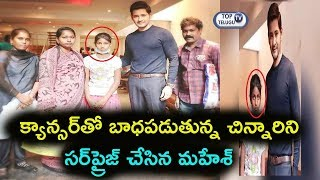 Super Star Mahesh Babu FulFilled Girl Wish Parvin Bybi | Suffering From Cancer | Top Telugu TV
