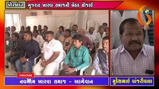 ગુજરાત ખારવા સમાજની બેઠક યોજાઈ  18-03-2019