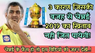 IPL 2019: 3 Reasons Why Chennai Super Kings (CSK) Not Winning 2019 IPL Title | Cricket News  Today