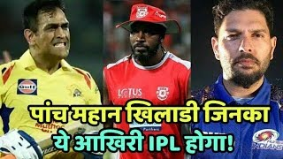 IPL 2019:Five Great Players Who Might Be The Last Ipl | Cricket News Today