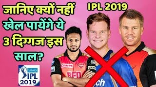 IPL 2019: Why These Three Players Can Not Play In These IPL | Cricket News Today