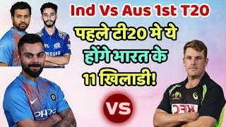 India Vs Australia 1st T20 Predicted Playing Eleven (XI) | Cricket News Today