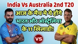 India Vs Australia 2nd T20 Match Preview & Predicted Playing Eleven (XI) | Cricket News Today